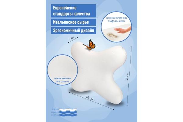 Анатомическая подушка - бабочка MemorySleep Butterfly