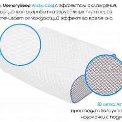 Анатомическая подушка с эффектом памяти MemorySleep S Grand Gel