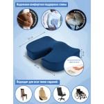 Ортопедическая подушка для сидения Memorysleep Sitting Pro