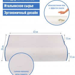 Анатомическая подушка MemorySleep S Medium